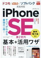 できる fit iPhone SE 基本+活用ワザ ドコモ/au/ソフトバンク完全対応(仮)
