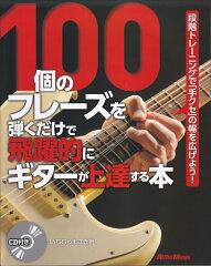 【送料無料】100個のフレーズを弾くだけで飛躍的にギターが上達する本 [ 市村雅紀 ]