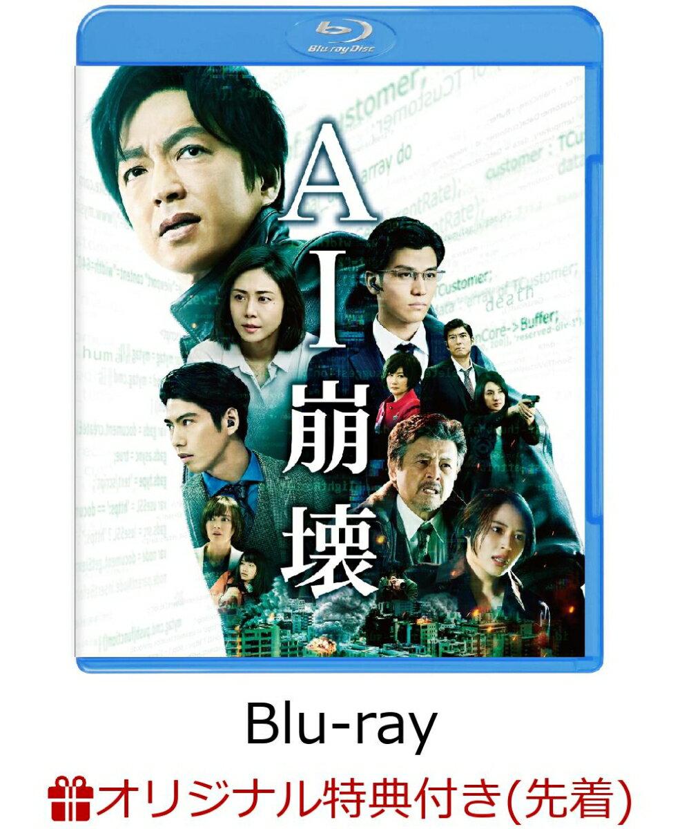 【楽天ブックス限定先着特典+先着特典】AI崩壊 ブルーレイ&DVDセット(2枚組)(ブロマイド 4枚セット+オリジナルクリアファイル)【Blu-ray】