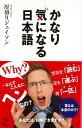 【バーゲン本】かなり気になる日本語ーSB新書 (SB新書) [ 厚切りジェイソン ]