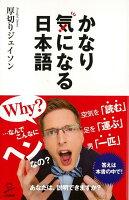 【バーゲン本】かなり気になる日本語ーSB新書