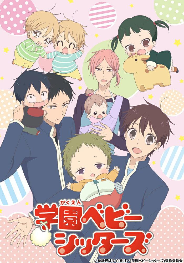 学園ベビーシッターズ 5 DVD 特装限定版
