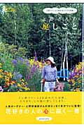 【送料無料】上野さんの庭しごと [ 上野砂由紀 ]