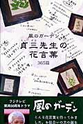 【送料無料】風のガーデン貞三先生の花言葉365篇 [ 倉本聡 ]