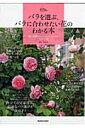 【送料無料】バラを選ぶ、バラに合わせたい花のわかる本
