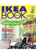 【送料無料】IKEA BOOK(vol.3)