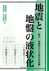 【送料無料】地震と地盤の液状化