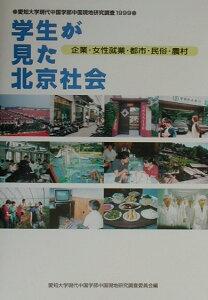 【送料無料】学生が見た北京社会