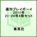 週刊プレイボーイ2011年 21-24号4冊セット