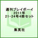 【送料無料】週刊プレイボーイ2011年 21-24号4冊セット