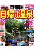 【送料無料】首都圏からの日帰り温泉('12)