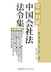 【送料無料】中国会社法法令集(2007年度版)