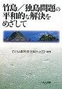【送料無料】竹島/独島問題の平和的な解決をめざして [ 子どもと教科書全国ネット21 ]