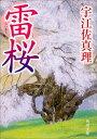 雷桜 (角川文庫) [ 宇江佐 真理 ]