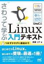 さわって学ぶ Linux入門テキスト [ 赤星リナ ]