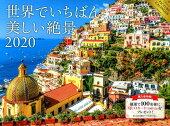 2020 世界でいちばん美しい絶景
