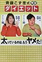 斉藤こず恵式・完全ダイエット