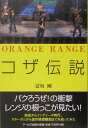 【送料無料】Orange Rangeコザ伝説 [ 富坂剛 ]