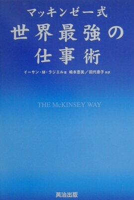 【送料無料】マッキンゼ-式世界最強の仕事術