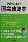 河野太郎の国会攻略本 あなたの政策で日本が変わる! [ 河野太郎 ]