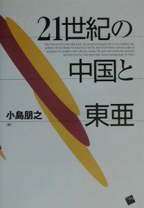 【送料無料】21世紀の中国と東亜