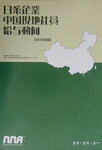 日系企業中国現地社員給与動向(2003年度版)