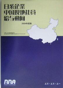 【送料無料】日系企業中国現地社員給与動向(2004年度版)