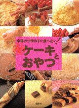 【送料無料】小林カツ代のすぐ食べたい!○秘ケーキとおやつ [ 小林カツ代 ]