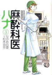 【送料無料】麻酔科医ハナ(3)