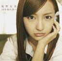 【生写真特典付き】10年後の君へ(Type-B CD+DVD)