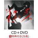 【先着特典】宮本、独歩。(初回限定612バースデーライブatリキッドルーム盤 CD+DVD)  (「...