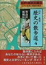 江戸・東京歴史の散歩道(4(豊島区・北区・板橋区・練馬)