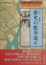 江戸・東京歴史の散歩道(6(荒川区・足立区・葛飾区・江)