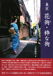 【送料無料】東京花街・粋な街 [ 上村敏彦 ]
