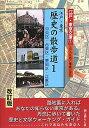 江戸・東京歴史の散歩道(1(中央区・台東区・墨田区・江)改訂版
