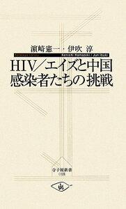 【送料無料】HIV/エイズと中国感染者たちの挑戦