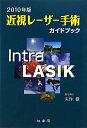 近視レーザー手術ガイドブック(2010年版)