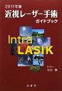 【送料無料】近視レーザー手術ガイドブック(2011年版)