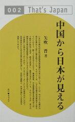 【送料無料】中国から日本が見える