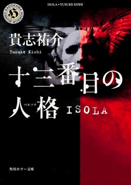 小説・エッセイ, その他  Isola