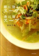 【送料無料】朝に効くスープ夜に効くスープ [ 浜内千波 ]