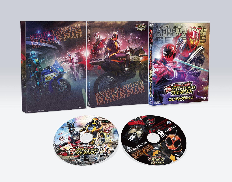 仮面ライダー×仮面ライダー ゴースト&ドライブ 超MOVIE大戦ジェネシス コレクターズパック画像