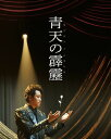 青天の霹靂 豪華版 Blu-ray2枚組【Blu-ray】 [ 大泉洋 ]