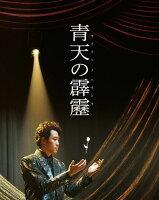 青天の霹靂 豪華版 Blu-ray2枚組【Blu-ray】