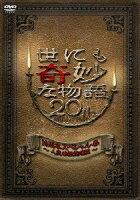 世にも奇妙な物語20周年 スペシャル・春〜人気番組競演編〜