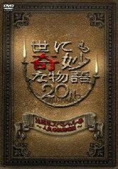 【送料無料】世にも奇妙な物語20周年 スペシャル・春〜人気番組競演編〜 [ タモリ ]