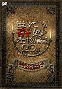 【楽天ブックス】世にも奇妙な物語20周年 スペシャル・春〜人気番組競演編〜 [ タモリ ]