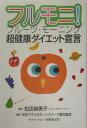 フルモニ!超健康ダイエット宣言 フルーツ・モーニング [ 日本ナチュラル・ハイジーン普及協会 ]