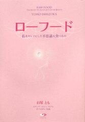 【送料無料】ローフード
