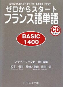 【送料無料】ゼロからスタートフランス語単語basic 1400 [ アテネ・フランセ ]